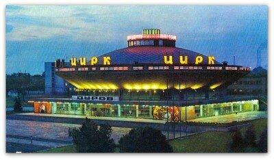 Запорожский цирк в советские времена