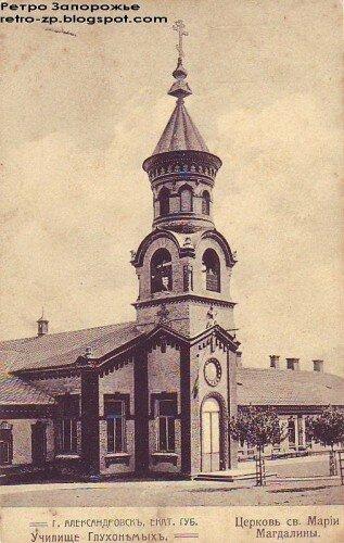 На фотографии училище глухонемых, церковь Святой Марии Магдалины.