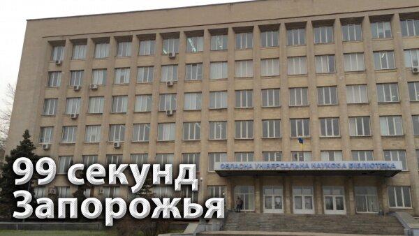 Запорожская областная библиотека им. М.Горького - 99 секунд Запорожья