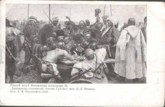 Открытка: Запорожцы пишут письмо турецкому султану - Илья Репин