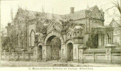 Меннонитская церковь в Айнлаге (Кичкас)