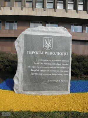 Памятник Героям украинской революции достоинства