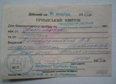 Пригородный билет: Акимовка - Запорожье