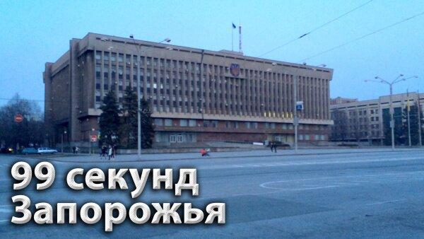 Запорожская областная государственная администрация - 99 Секунд Запорожья