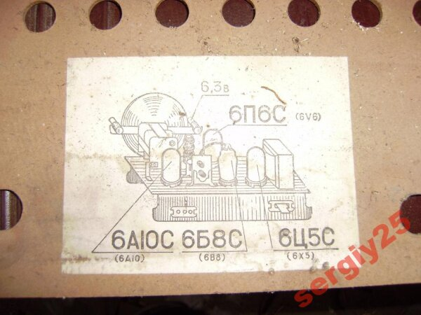 Радиоприемник «АРЗ» СССР