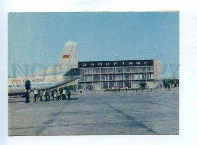 Аэропорт Запорожья - ретро старинная открытка