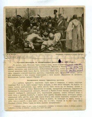 Запорожцы, сочиняющие письмо султану - Репин И.Е.