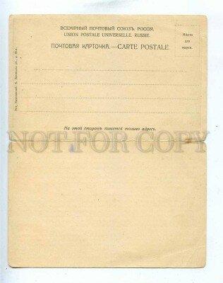 Всемирный почтовый союз. Россия. Почтовая открытка.