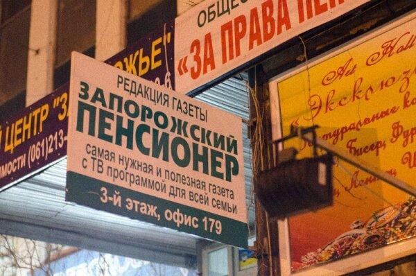 «Запорожский пенсионер» - самая нужная газета