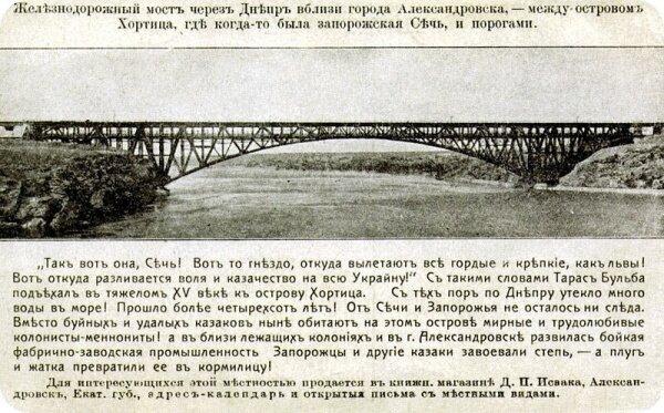 Железнодорожный мост через Днепр вблизи Александровска - между островом Хортица, где когда-то была запорожская Сечь и порогами.