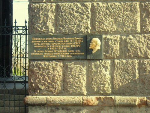 Днепровская ордена Трудового Красного Знамени государственный электростанция имени В. I. Ленина - первая мощная гидроэлектростанций в СССР.