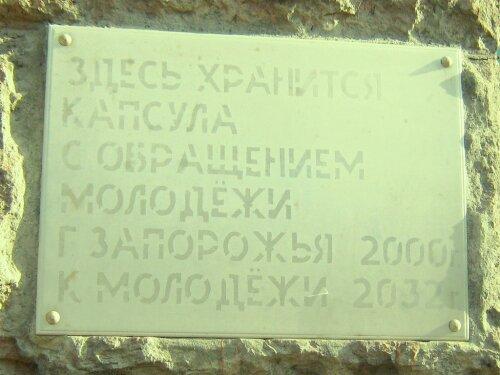 Здесь хранится капсула с обращением молодёжи города Запорожья 2000 г. к молодёжи 2032 г.