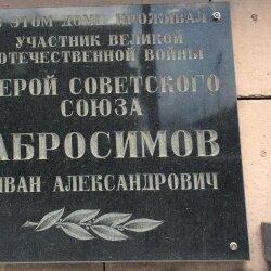 Мемориальная доска: Абросимов Иван Александрович