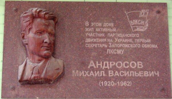 Мемориальная доска: Андросов Михаил Васильевич