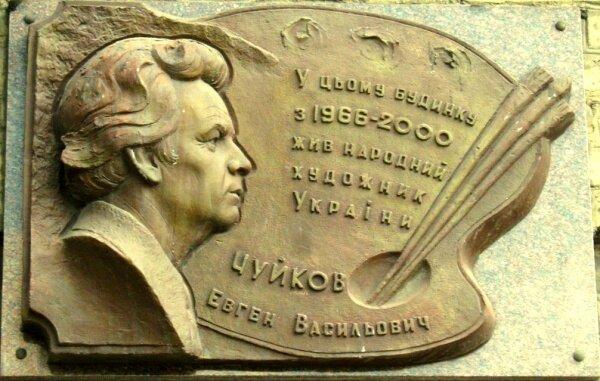 Мемориальная доска: Чуйков Евгений Васильевич