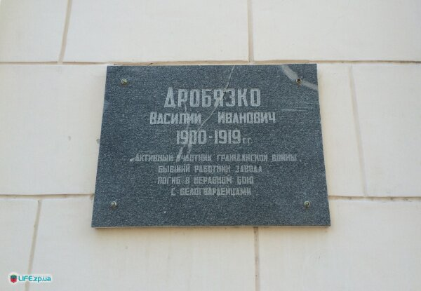 Дробязко Василий Иванович - мемориальная доска