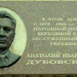 Мемориальная доска: Дубовский Анатолий Иванович