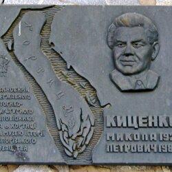 Мемориальная доска: Киценко Николай Петрович