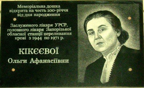 Мемориальная доска: Кикеева Ольга Афанасьевна