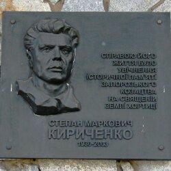 Кириченко Степан Маркович (1930 - 2003 г.г.)