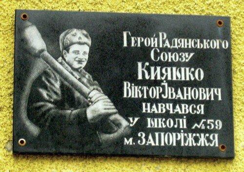 Герой Советского Союза Кияшко Виктор Иванович