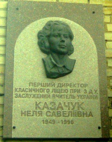 Мемориальная доска: Казачук Неля Васильевна