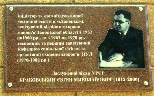 Мемориальная доска: Круковский Евгений Николаевич