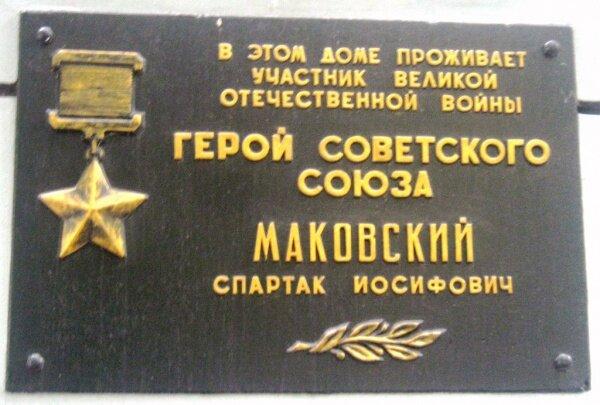 Мемориальная доска: Маковский Спартак Иосифович