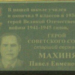 Мемориальная доска: Махиня Павел Евменович
