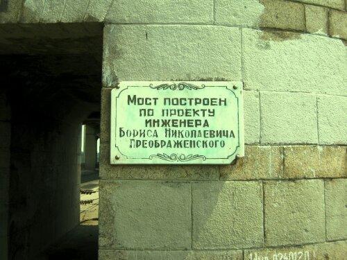 Мост построен по проекту инженера Бориса Николаевича Преображенского.