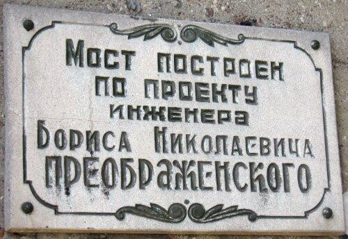 Мемориальная доска на мосту Преображенского