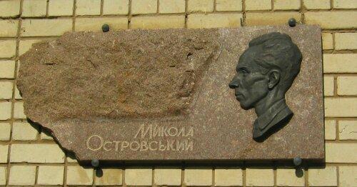 Мемориальная доска: Николай Островский