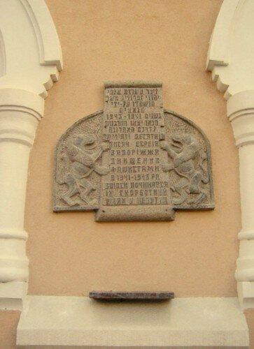Памяти десятков тысяч евреев Запорожье уничтоженных фашистами в 1941-1943 г.г.