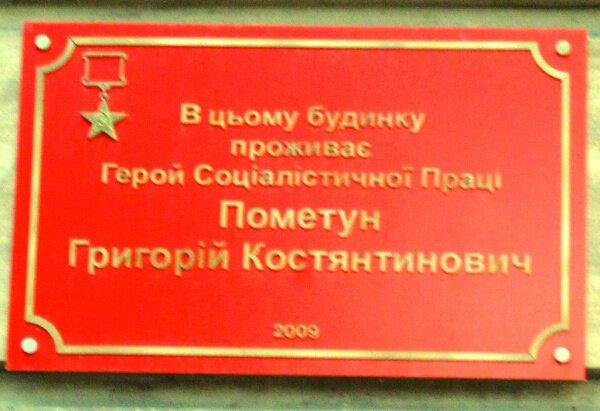 В этом доме проживает Герой Социалистического Труда Пометун Григорий Константинович. 2009 год.