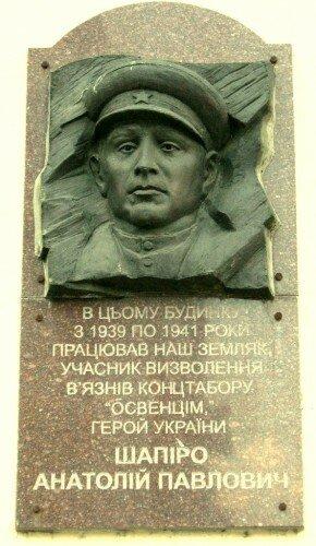 Мемориальная доска: Шапиро Анатолий Павлович