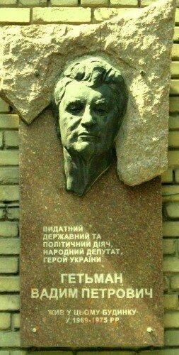 Мемориальная доска: Вадим Петрович Гетьман