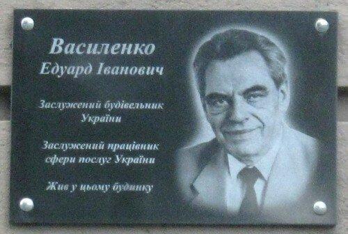 Василенко Эдуард Иванович. Заслуженный строитель Украины. Заслуженный работник сферы услуг.