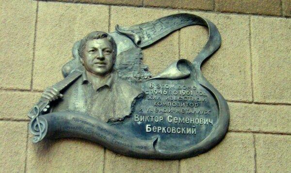 Виктор Семенович Берковский