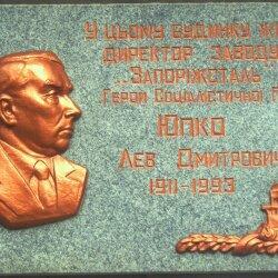 Мемориальная доска: Юпко Лев Дмитриевич