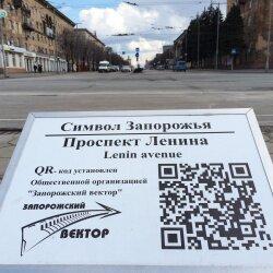 Табличка: проспект Ленина - симовл Запорожья