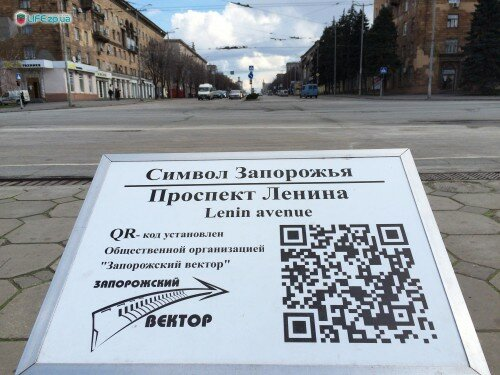 Табличка: проспект Ленина - симовол Запорожья