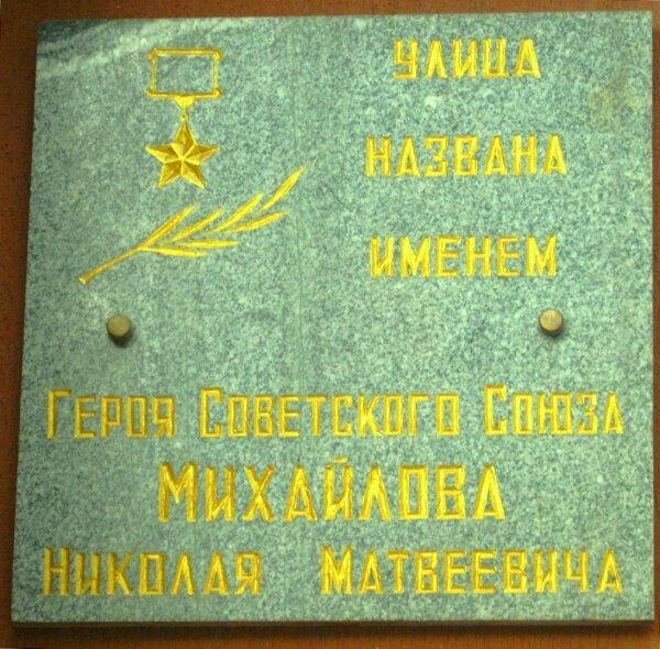 Улица названа именем Героя Советского Союза Михайлова Николая Матвеевича.