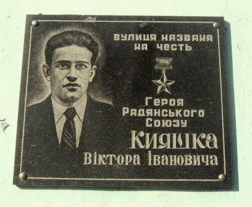 Улица названа в честь Героя Советского Союза Кияшко Виктора Ивановича.