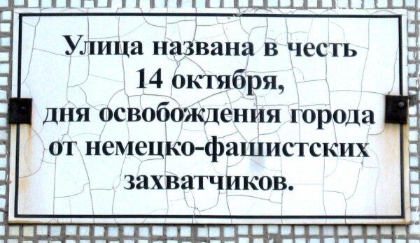 Улица названа в честь 14 октября, дня освобождения города от немецко-фашистских захватчиков.