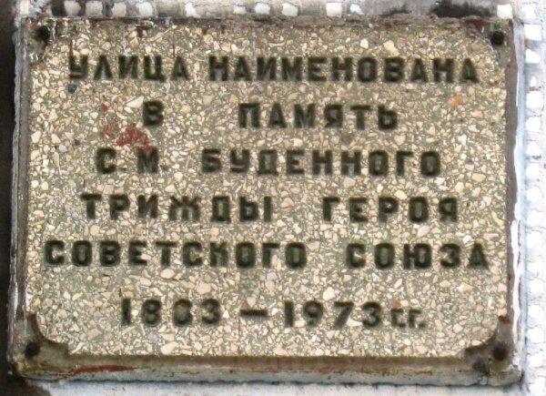 Улица названа в память С.М. Буденного трижды героя Советского Союза 1883 - 1973 г.г.