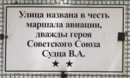 Улица названа в честь маршала авиации, дважды героя советского Союза Судца В.А.