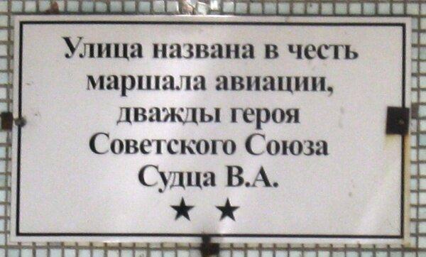 Улица названа в честь маршала Судца В.А.