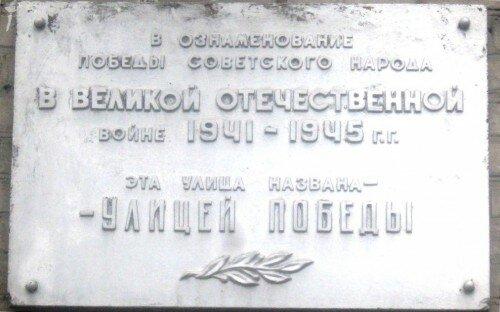 Улица в честь победы советского народа в Великой Отечественной войне