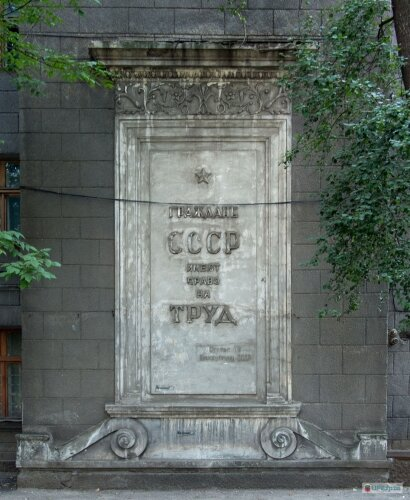 Довоенная постройка с гипсовым барельефом