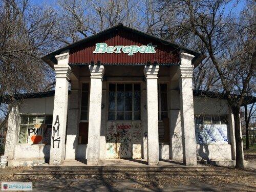 Кафе «Ветерок» в Дубовой Роще (заброшенное)